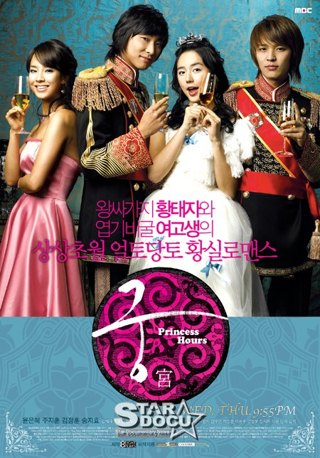 Princess Hours - Season 1