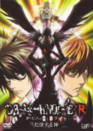 Death Note: Re-Light - Visions of a God