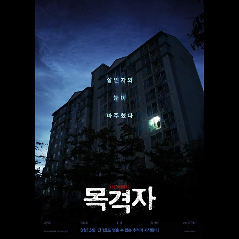 The Witness (Mok-gyeok-ja) [Sub: Eng]