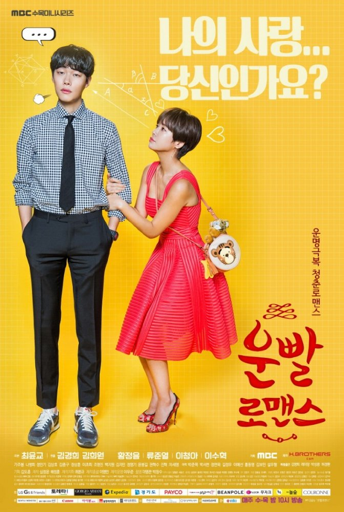 Lucky Romance - Season 1