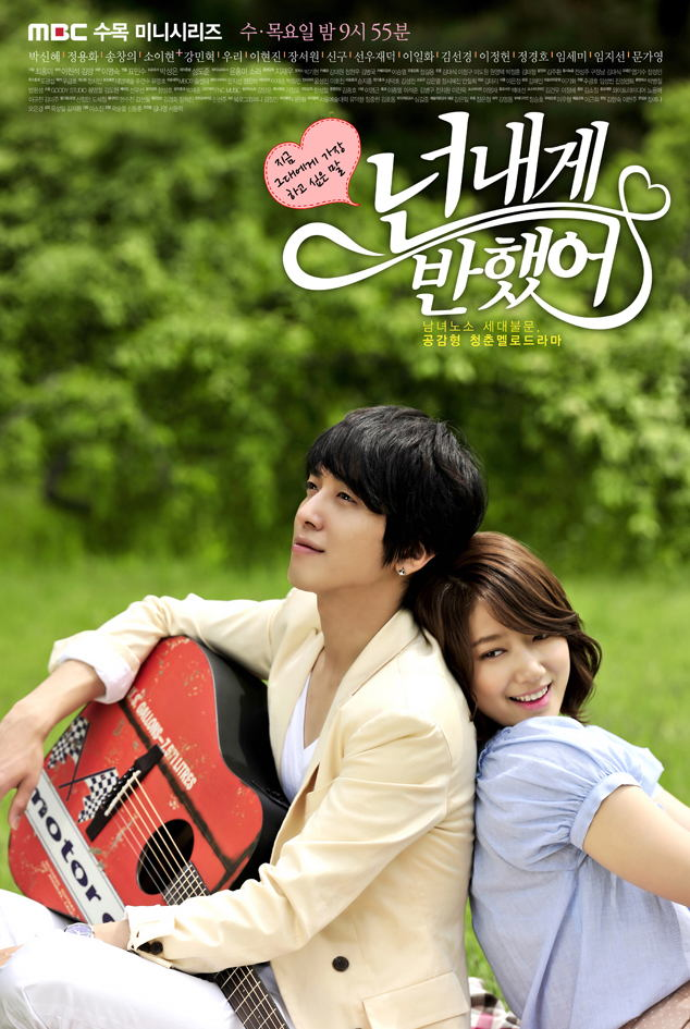 Heart Strings (You've Fallen for Me) - Season 1