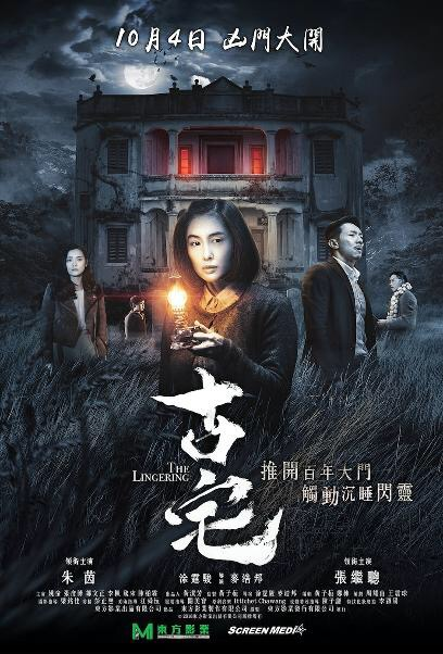 The Lingering(2018) [Sub: Eng]
