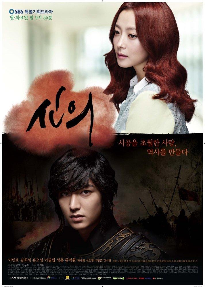 Faith - Season 1 [Audio: Korean]