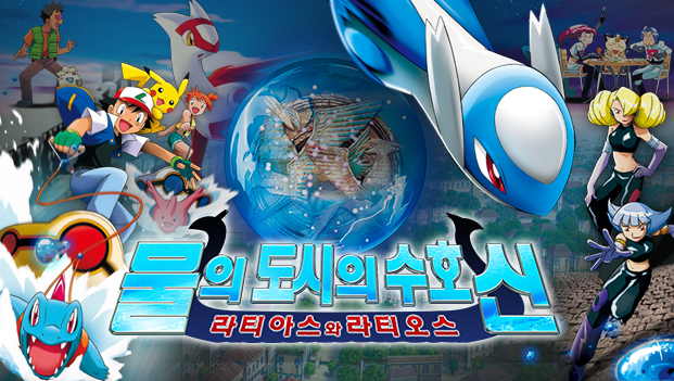 Pokemon 5: Heroes: Latias and Latios [Sub: Eng]
