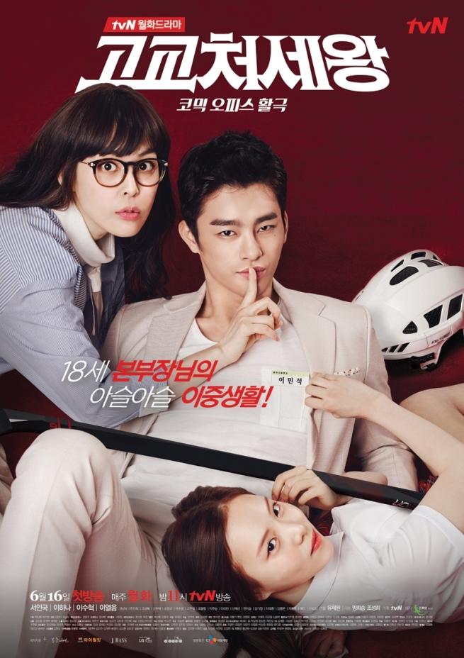 Gogyocheosewang - Season 1