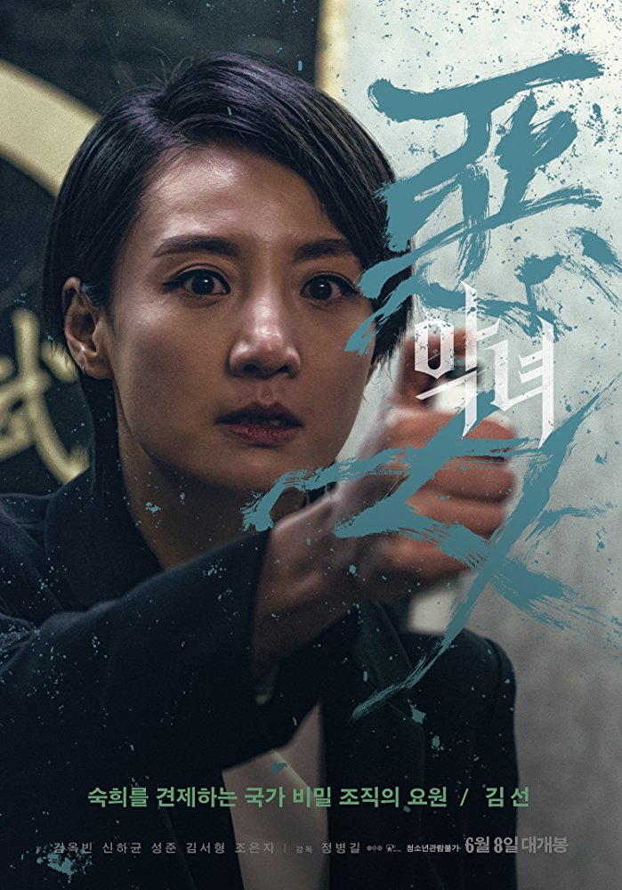 The Villainess (Ak-Nyeo) [Sub: Eng]