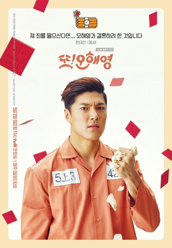 Another Oh Hae Young - Season 1 [Audio: Korea]