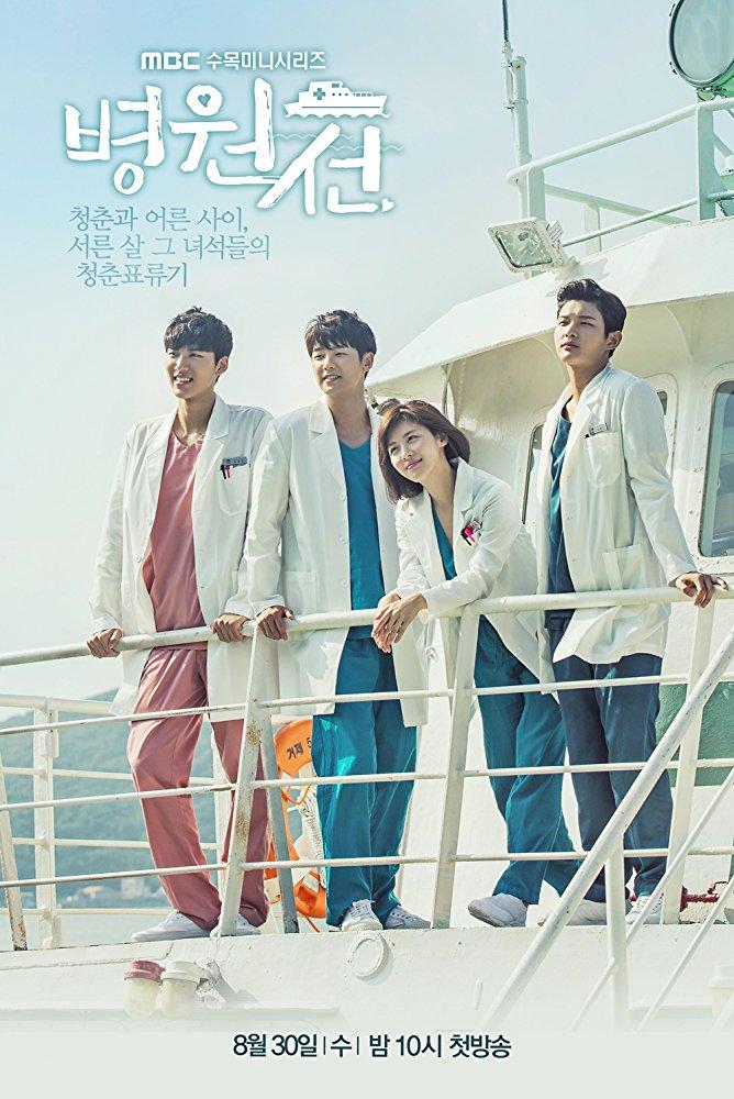 Hospital Ship - Season 1