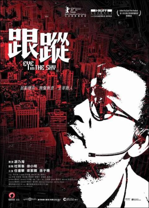 Eye in the Sky (2007)