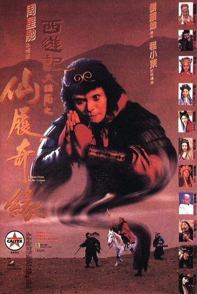 A Chinese Odyssey Ii: Cinderella