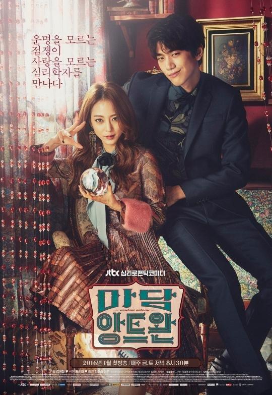 Ma-dam Ang-teu-wan - Season 1