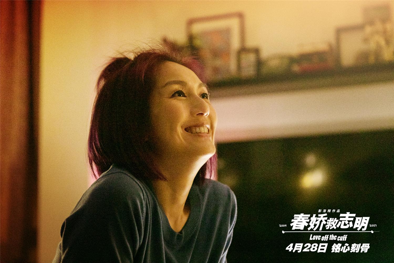 Love Off the Cuff (Chun Jiao jiu Zhi Ming) [Sub:Eng]