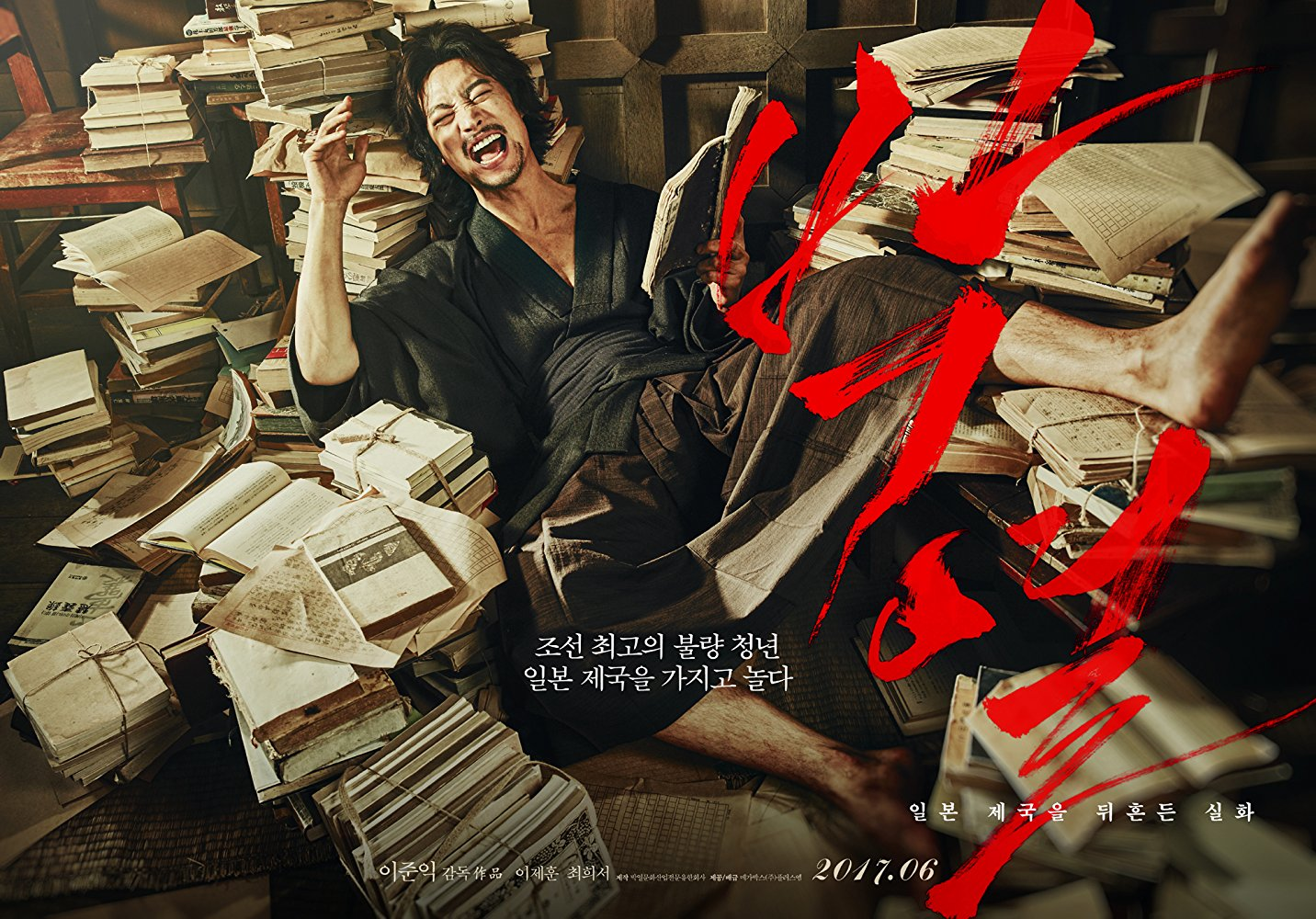 Anarchist From Colony (Park Yeol) [Sub: Eng]