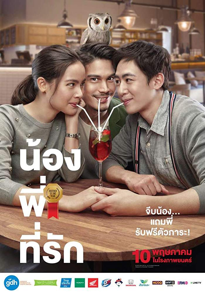 Brother of the Year (Nong, Pee, Teerak) [Sub: Eng]