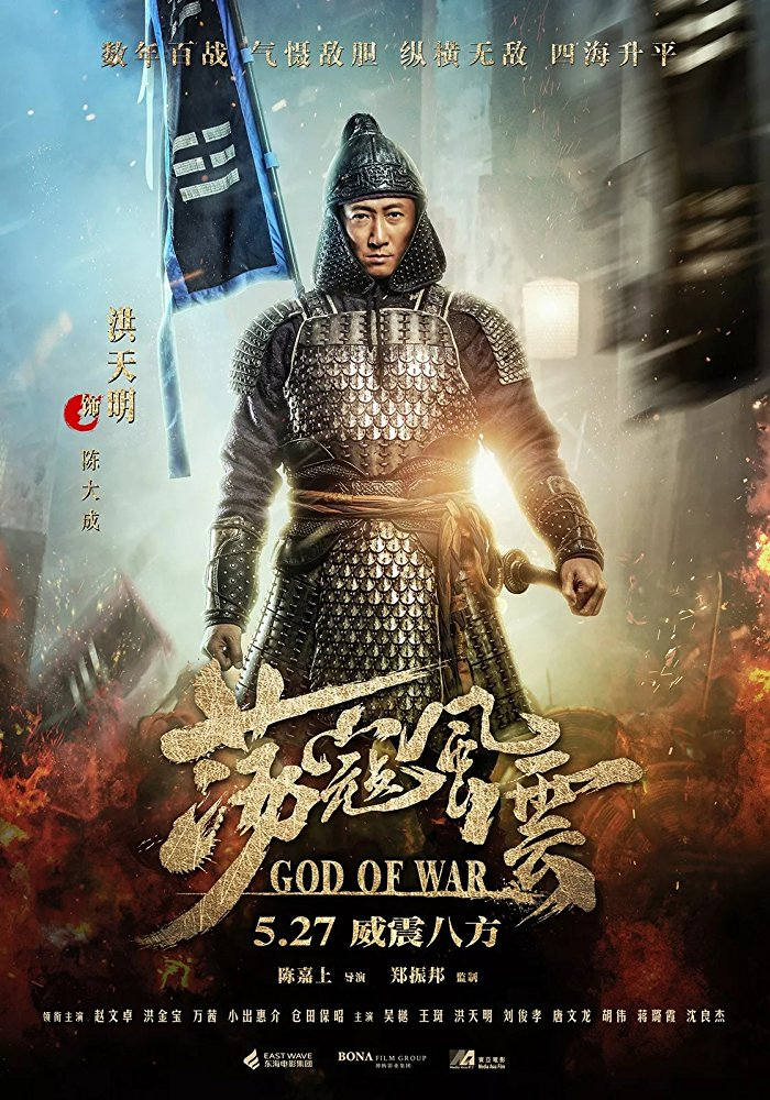 God of War (Dang kou feng yun) [Sub: Eng]