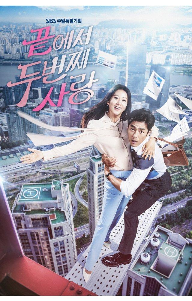Second to Last Love - Season 1