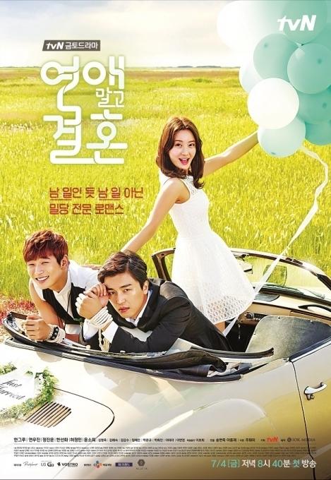 Yeonae Malgo Gyeolhon - Season 1